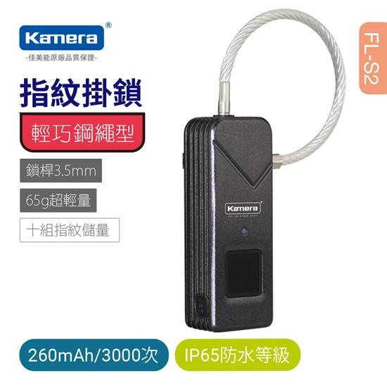 圖片 Kamera 指紋掛鎖-輕巧鋼繩型(FL-S2)