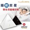 圖片 SleepBank睡眠撲滿(獨家專利SFT頻率/零干擾深層睡眠機)