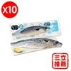 圖片 【匯永】帶頭挪威薄鹽鯖魚片經濟10片組-電
