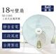 電風扇 S&D新笛18吋 壁扇  SD-1583