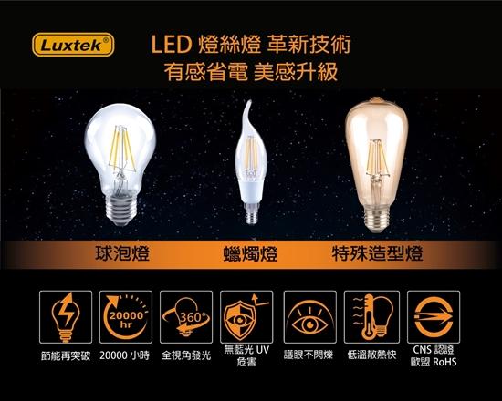 圖片 5入量販包【LUXTEK】4W  黃光 E27 透明拉尾蠟燭燈 LED燈絲燈泡 取代 螺旋燈泡