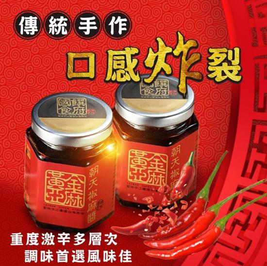 圖片 【臻品周氏】 XO干貝醬、激辛老虎醬、朝天椒麻醬  任選百搭調味料