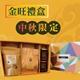 【預購_中秋限定】 美食 拌手禮 金旺禮盒 咖啡 + 芒果雪Q餅 + XO干貝醬 送禮