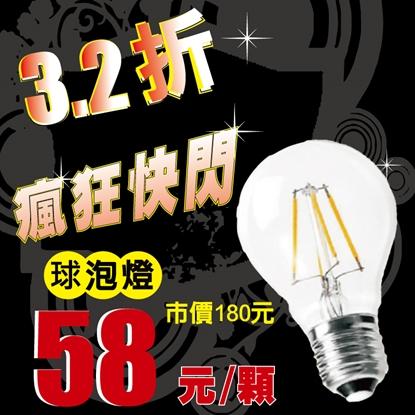 【限量出清】 LED燈泡 球泡燈 4W E27 黃光 白光 仿鎢絲燈