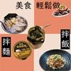 圖片 【甄品周氏泡菜】嚴選拌醬