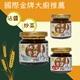 【素食可食】 台灣三麥 純黑麥醬 素沾醬 3種口味 調味醬