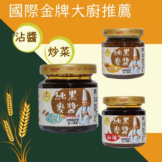 圖片 【素食可食】 台灣三麥 純黑麥醬 素沾醬 3種口味 調味醬