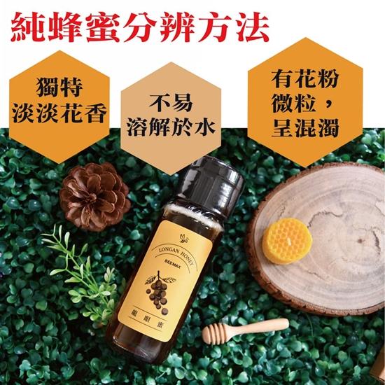 圖片 【必麥農牧】龍眼蜜 100%純龍眼蜂蜜 400g/罐 嚴選 國產蜂蜜 產地直送
