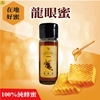 圖片 【蜂蜜工廠 優惠】龍眼蜜 100%純龍眼蜂蜜 400g/罐 2入 限時 超低價