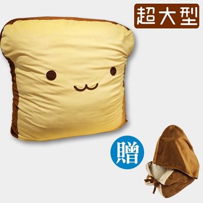 【聖誕節 交換禮物】nicopy 超大吐司 抱枕/靠枕 男友手臂 專櫃正貨