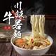 【素食湯麵】大份量 全素川辣牛若麵料理包 480g/入 (全素) 6入