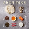 圖片 【素食湯麵】大份量 全素川辣牛若麵料理包 480g/入 (全素) 6入