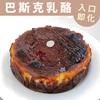 圖片 【下午茶必吃】原味巴斯克乳酪蛋糕 8吋