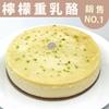 圖片 【下午茶推薦】檸檬重乳酪蛋糕 8吋