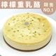 【下午茶推薦】檸檬重乳酪蛋糕 8吋