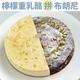 【蛋糕雙拼系列】巧克力布朗尼 X 檸檬重乳酪 8吋