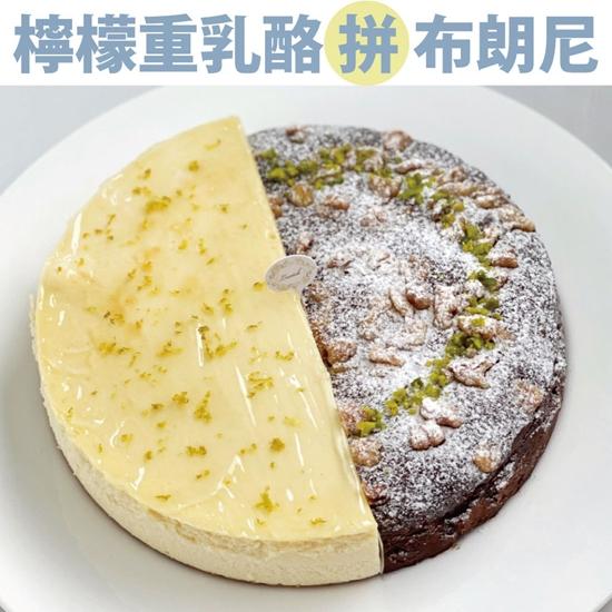 檸檬 乳酪蛋糕