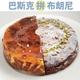 【蛋糕雙拼系列】原味巴斯克乳酪 X 巧克力布朗尼 8吋