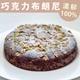 【下午茶時光】巧克力布朗尼 8吋