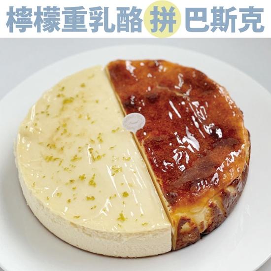 圖片 【蛋糕雙拼系列】原味巴斯克乳酪 X 檸檬重乳酪 8吋