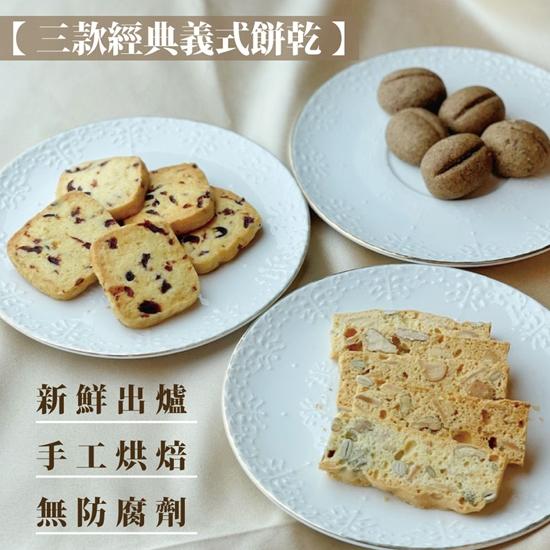 圖片 【義式下午茶】義大利同樂分享盒 純手工餅乾搭配義式咖啡 (適合小巧送禮)