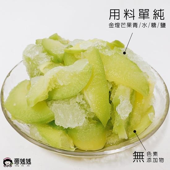 圖片 蔥媽媽 微酸甜情人果冰買四包送冰或果乾(自選)(金煌芒果)(500g/包)