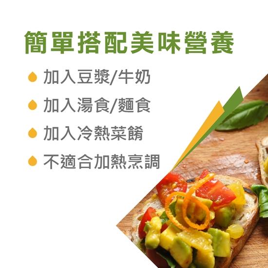 圖片 食在加分 初榨印加果油-好撕隨身包/ 10ml*15包