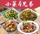 【三毛好食集】小菜四兄弟(日式海帶芽.上海烤麩.藜麥毛豆.芝麻杏鮑菇)*2入