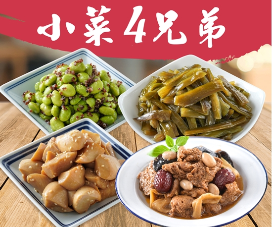 圖片 【三毛好食集】小菜四兄弟(日式海帶芽.上海烤麩.藜麥毛豆.芝麻杏鮑菇)*2入