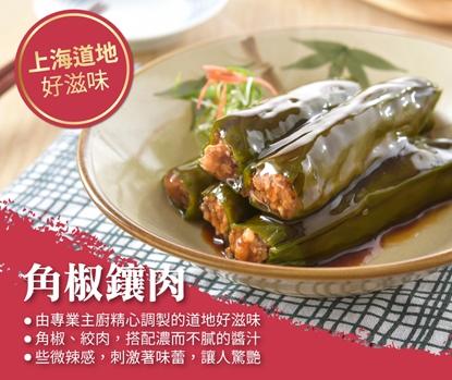 上海名菜-角椒鑲肉