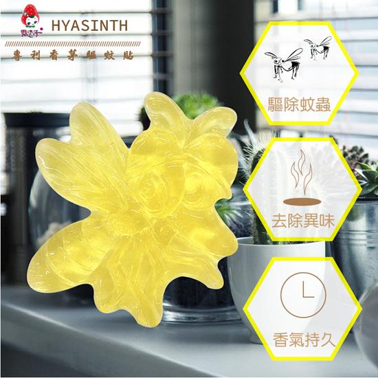 圖片 風信子HYASINTH 專利(大)香茅驅蚊貼/芳香貼系列