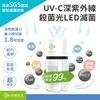 圖片 【舒適生活】T1000 UVC紫外線LED滅菌空氣清淨機1入(兩色可選)-電