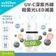 【舒適生活】T1000 UVC紫外線LED滅菌空氣清淨機1入(兩色可選)-電