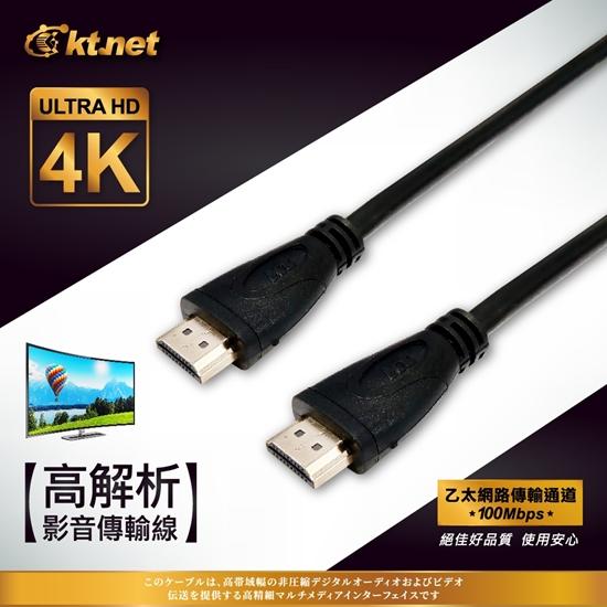 圖片 【KTNET】HDMI公公 4Kx2K A2影音訊號鍍金線 2米 精裝版