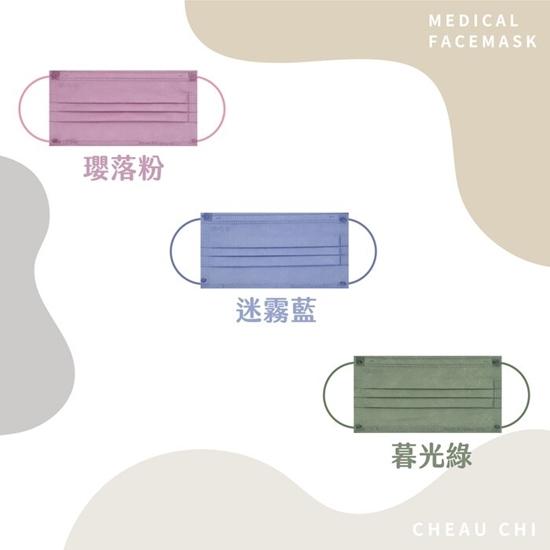 圖片 巧奇成人醫用口罩30片入單片包-莫蘭迪系列 AD30    5盒(150片)