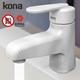 kona 無鉛水龍頭 巧品 單孔白色水龍頭