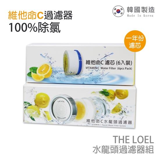 the loel 濾心