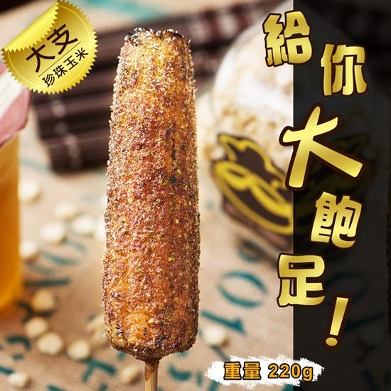 圖片 炳叔 大支烤玉米(220g±10%/支)x10支