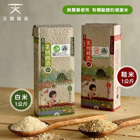 天賜糧源 米