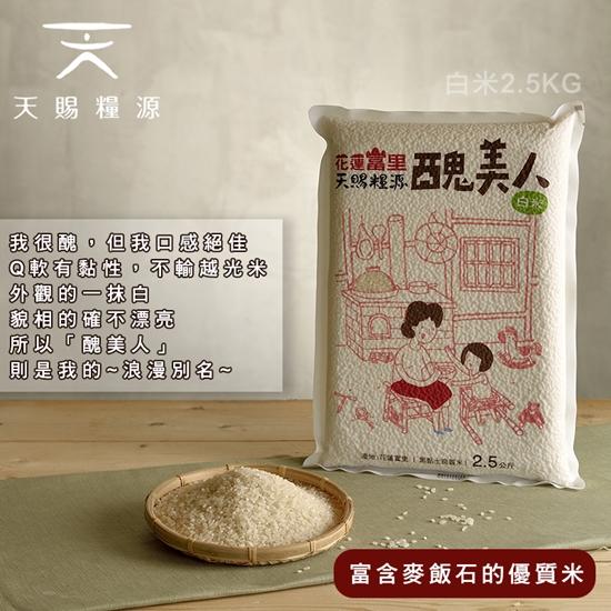 圖片 天賜糧源 醜美人良質白米(2.5公斤/包)x2包