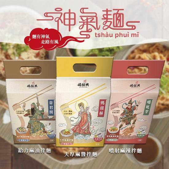 圖片 【媽祖興】神氣麵(4入/袋)x2袋