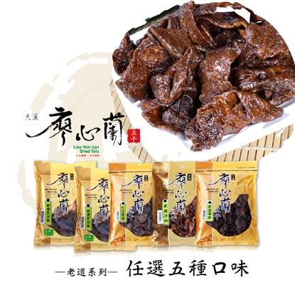【廖心蘭】老道精選豆干(110g/包) 任選5包