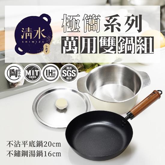 平底鍋 鍋具