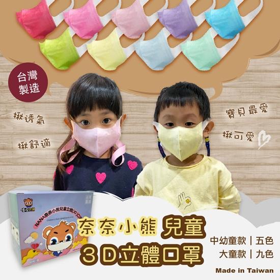 兒童 口罩