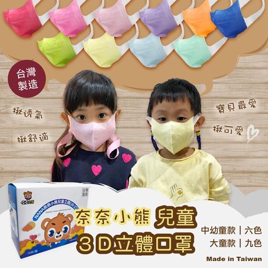 圖片 【奈奈小熊】兒童3D立體口罩 50入/盒(非醫療級)共2盒(同顏色/尺寸)