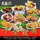 預購【老林記】十全食美 素食年菜十道組(出貨日2/1-2/5)