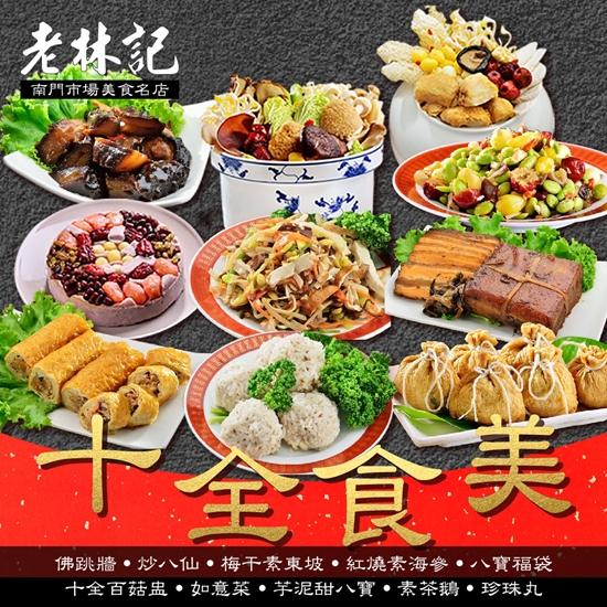 圖片 預購【老林記】十全食美 素食年菜十道組(出貨日2/1-2/5)