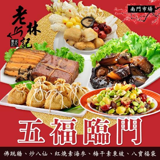 圖片 預購【老林記】五福臨門 素食年菜五道組(出貨日1/26-1/29)