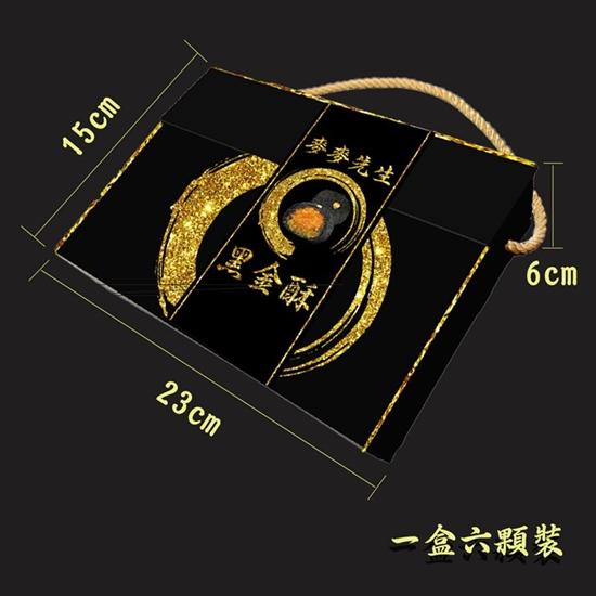 圖片 【麥麥先生】黑金酥月餅禮盒