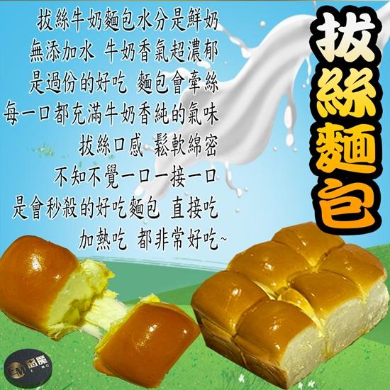 圖片 【麥易購】無名巨大拔絲麵包/十六入組